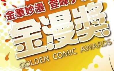 2013 GOLDEN COMIC AWARDS: THE NOMINEES