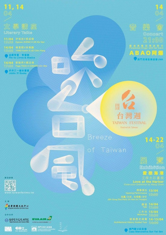 Macau to host ten-day Taiwan Festival