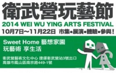 '2014 WEI-WU-YING ARTS FESTIVAL'