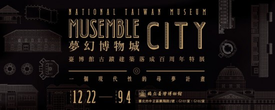 Taipei | 'Musemble City'