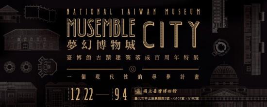 Taipei | 'Musemble City'