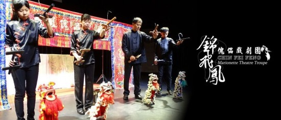 Marionettes at LunarFest