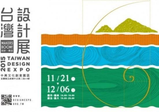 'Taiwan Design Expo 2015'