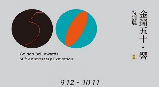 50th anniversary exhibition of the Golden Bells