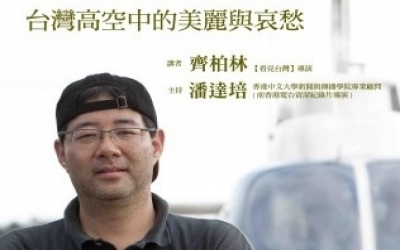 'BEYOND BEAUTY' DIRECTOR TO VISIT HONG KONG