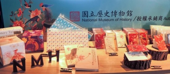 NMH creative products now available at Taipei 101