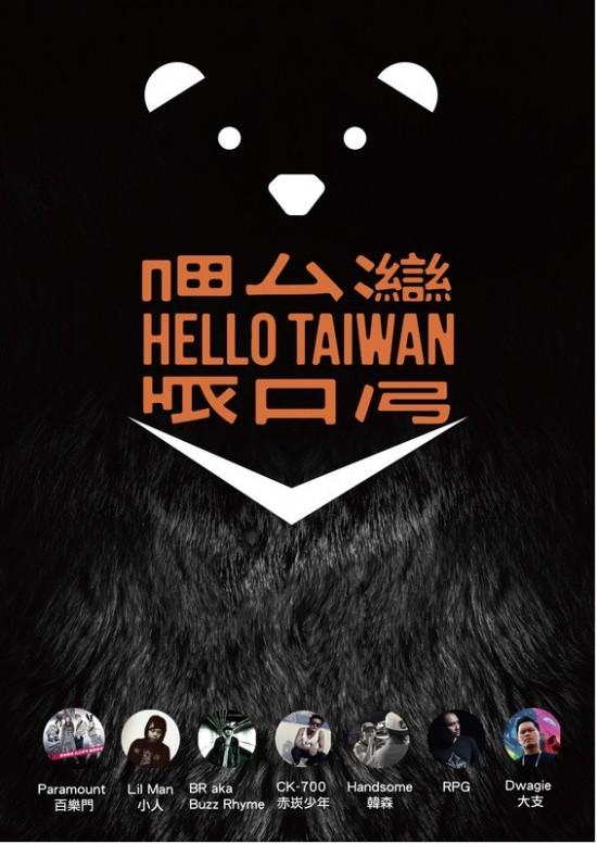 Hello Taiwan Tour 2016