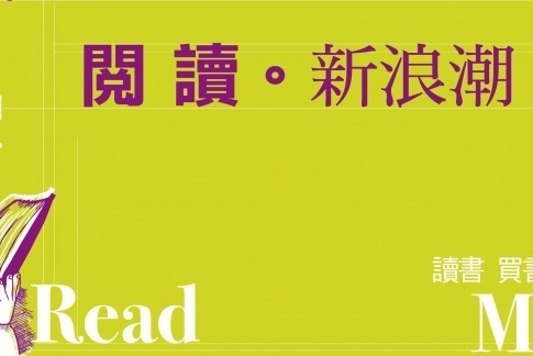 'A NEW WAVE OF READING' HEADS FOR KINMEN
