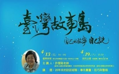 'NATIONAL MEMORY' FORUMS IN HSINCHU