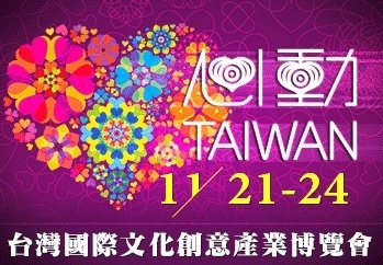 TAIPEI CREATIVE EXPO TO OPEN IN NOVEMBER