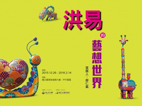 Taichung | 'Hung Yi's Wonderland'