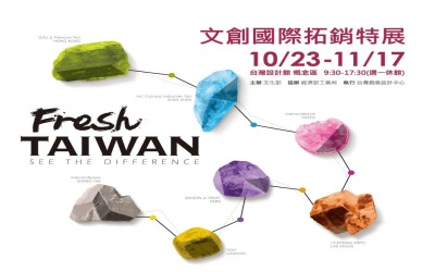 'FRESH TAIWAN' FEATURING TAIWAN-MADE DESIGNS