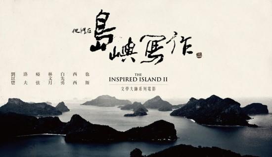 Literature-inspired film series