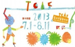 'THE TAIPEI CHILDREN'S ARTS FESTIVAL'