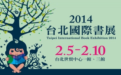 THE 2014 TAIPEI BOOK FAIR WELCOMES YOU