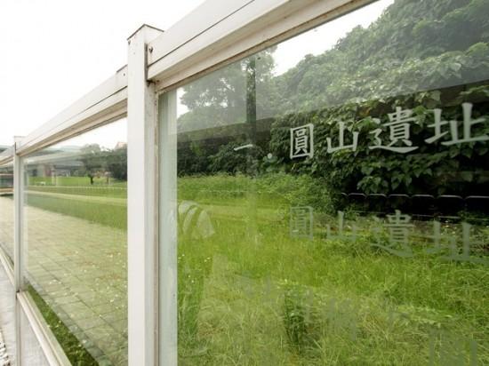 Yuanshan Prehistoric Site