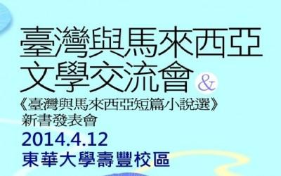 TAIWAN-MALAYSIA LITERARY TIES