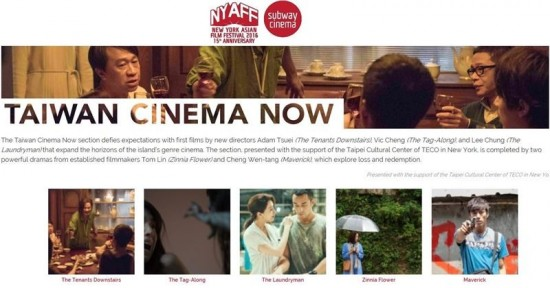 'Taiwan Cinema Now' in New York