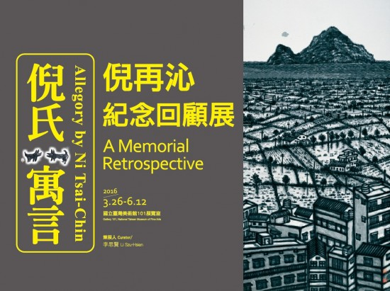 'Allegory by Ni Tsai-chin: A Memorial Retrospective'