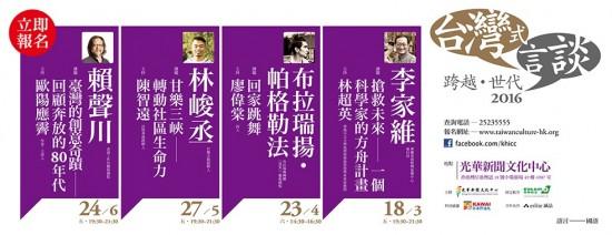 'Talks a la Taiwan' featuring Li Chia-wei