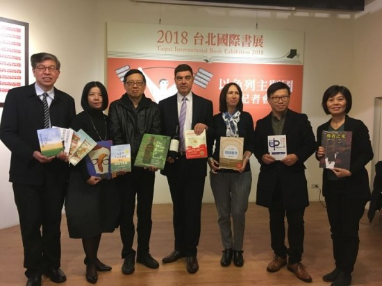 Israel to be guest of honor at 2018 Taipei book expo