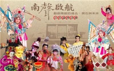 'TAIWAN XIQU CENTER SOUTH HALL'
