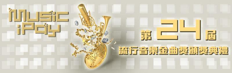 0522 golden melody awards for pop-2.jpg