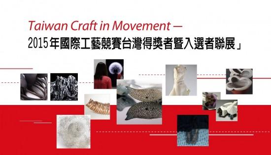 Taipei | 'Taiwan Craft in Movement'