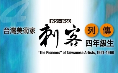 'THE PIONEERS OF TAIWANESE ARTISTS'