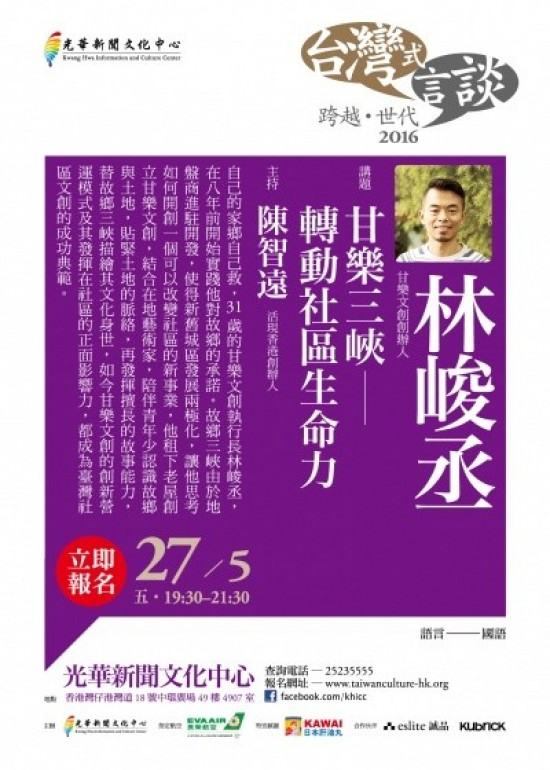 'Talks a la Taiwan' featuring Lin Jun-cheng