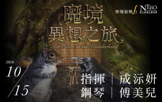 NTSO to hold Taichung 'Wonderland' concert