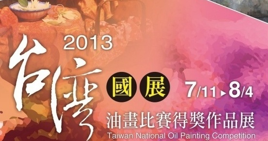 'THE 2013 NATIONAL OIL PAINT COMPETITION'