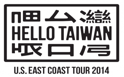 'HELLO TAIWAN' CONCERT TO TOUR EAST COAST