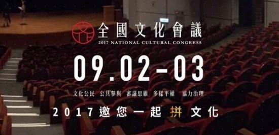 Key issues of the National Cultural Conference