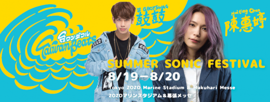 Taiwan singers to rock Summer Sonic
