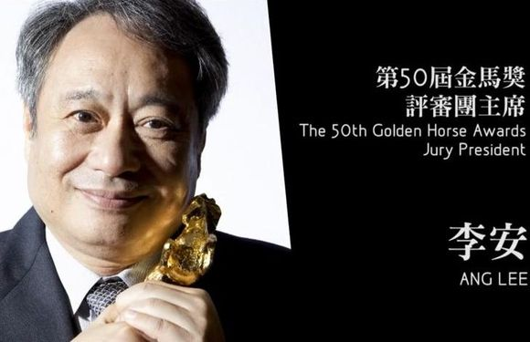 ANG LEE TO CHAIR GOLDEN HORSE JURY PANEL