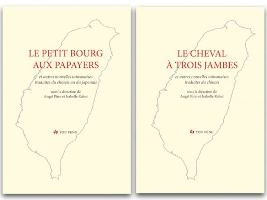Paris to release anthology on Taiwan literature