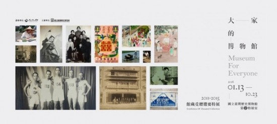 Tainan | 'Museum for Everyone'