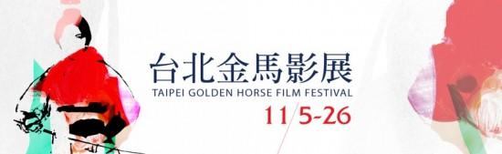 '2015 Taipei Golden Horse Film Festival'