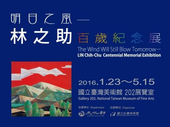 Taichung | 'The Wind Will Still Blow Tomorrow'