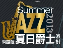 'THE 2013 SUMMER JAZZ PARTY'