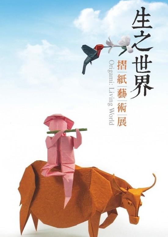 'Origami: Living World'