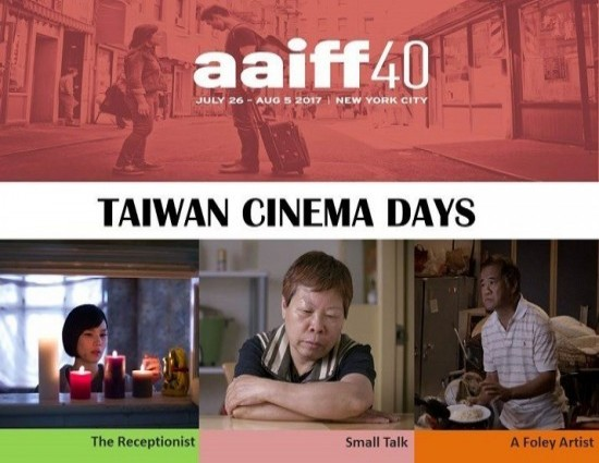 Taiwan film screenings in New York
