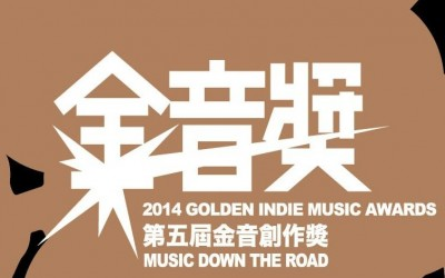 2014 GOLDEN INDIE AWARDS