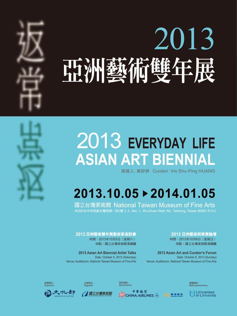 1005 The 2013 Asian Art Biennial.jpg