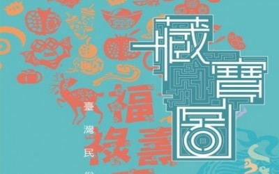 'TREASURE MAP: THE FOLK IMAGES IN TAIWAN'