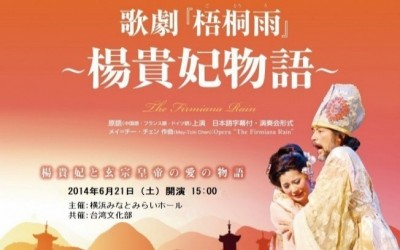 JOINT OPERA PRODUCTION TO SHOW IN JAPAN