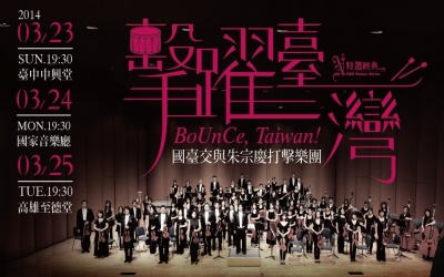 'BOUNCE TAIWAN!'
