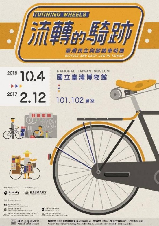 'Turning Wheels: Bicycle and Daily Life in Taiwan'