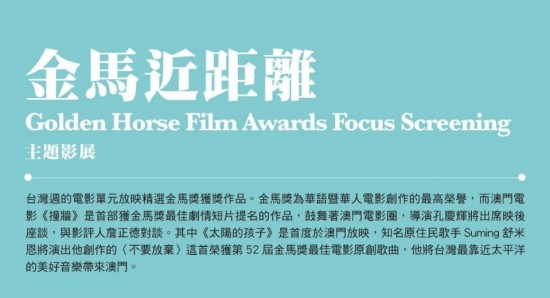 2017 Taiwan Films in Macau